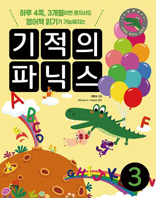 기적의 파닉스 3 (본책 + 스토리북 + MP3 CD 1장)