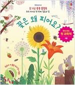호기심 퐁퐁 플랩북 : 꽃은 왜 피어요?