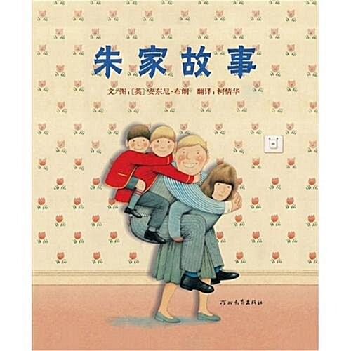 朱家故事(精裝) (簡體中文) Piggybook (Hardcover)