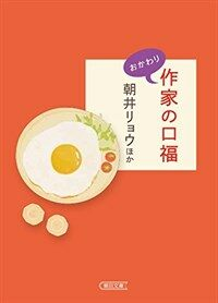 作家の口福 おかわり (朝日文庫) (文庫)