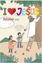 I LOVE JESUS(월간 고학년용) : 1년 정기구독