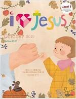 I LOVE JESUS(월간 저학년용) : 1년 정기구독
