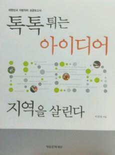톡톡튀는 아이디어 지역을 살린다 : 대한민국 지방자치 성공보고서