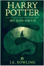 해리 포터와 비밀의 방 - Harry Potter and the Chamber of Secrets