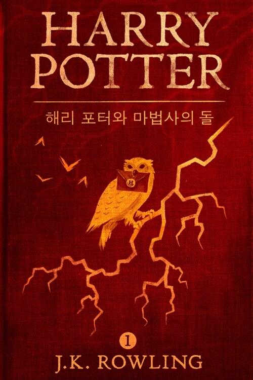 해리 포터와 마법사의 돌 - Harry Potter and the Philosophers Stone