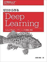 ゼロから作るdeep learning : Pythonで学ぶディ-プラ-ニングの理論と実装