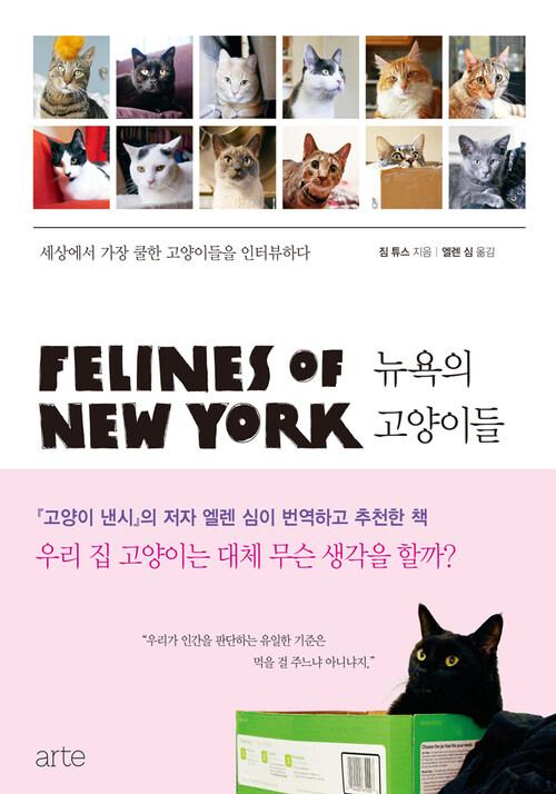 뉴욕의 고양이들 : 세상에서 가장 쿨한 고양이들을 인터뷰하다