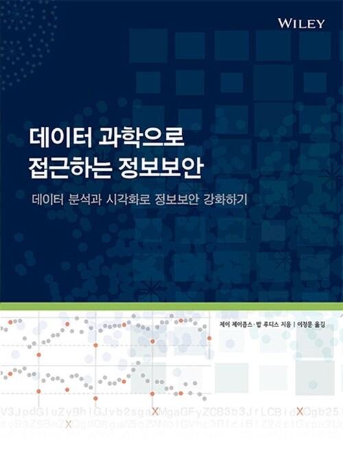 데이터 과학으로 접근하는 정보보안