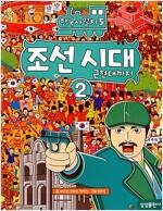 한국사 열차 5 : 조선 시대 2 - 근현대까지
