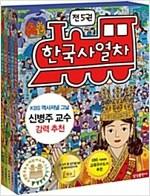 한국사 열차 1~5 세트 - 전5권