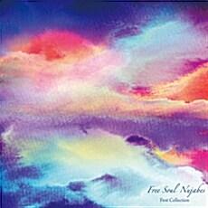 [수입] Free Soul Nujabes: First Collection [Digipak]