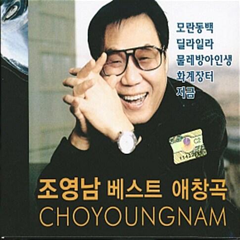 조영남 - 베스트 애창곡 [2CD]
