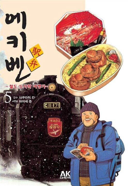 에키벤 5 : 홋카이도편 2