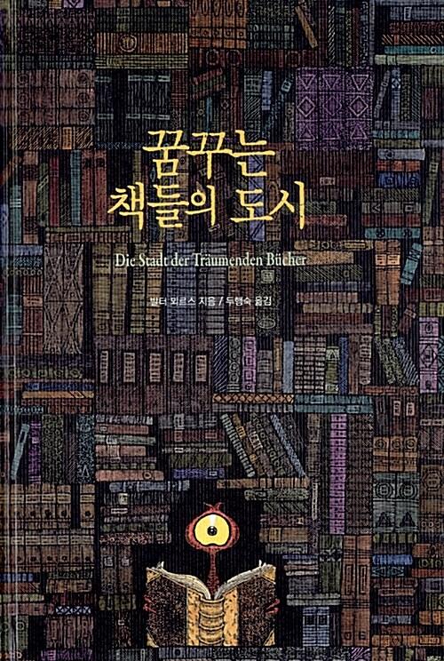 꿈꾸는 책들의 도시 (특별판)