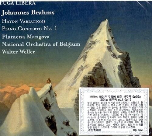 [수입] 브람스 : 하이든 주제에 의한 변주곡 & 피아노 협주곡 1번