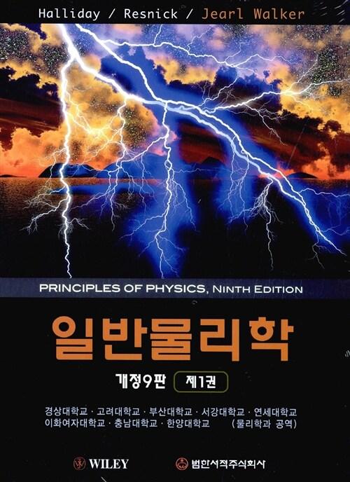 일반물리학 제1권