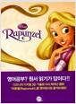 [중고] Rapunzel 라푼젤 (영어원서 + 워크북 + MP3 CD 1장)