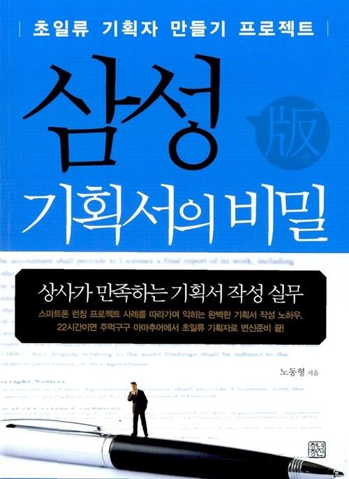 [중고] 삼성 기획서의 비밀