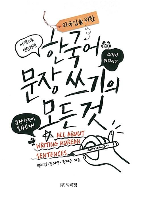 한국어 문장 쓰기의 모든 것