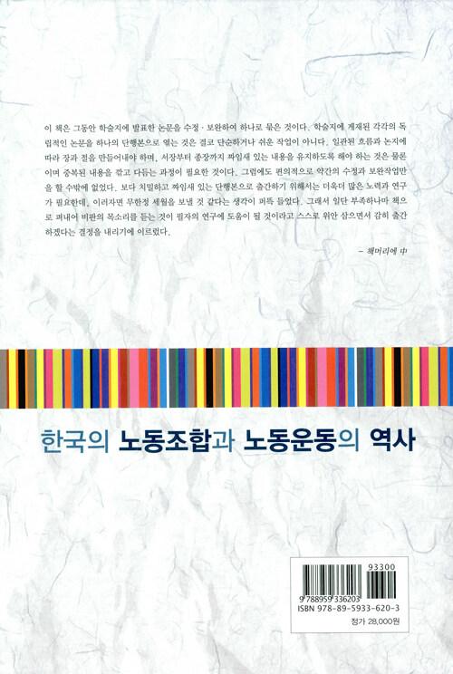 한국의 노동조합과 노동운동의 역사