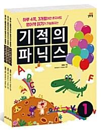 기적의 파닉스 1~3 세트 - 전3권 (본책 3권 + 스토리북 3권 + MP3 CD 3장)