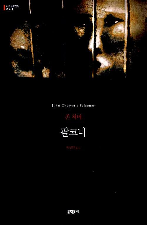 문학동네 세계문학전집 61~70권 박스 세트 (양장) - 전10권
