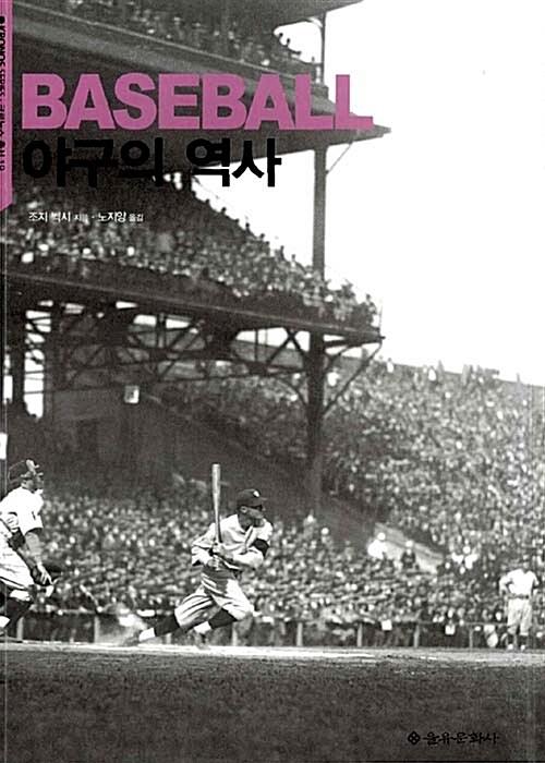 야구의 역사