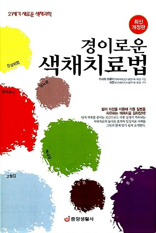 경이로운 색채치료법