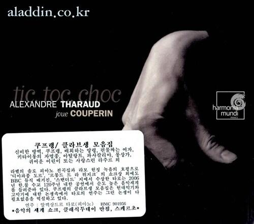 [수입] 쿠프랭 - 틱, 톡, 촉 : 알렉상드르 타로 클라브생 연주