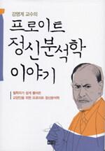 (강영계 교수의) 프로이트 정신분석학 이야기 : 철학자가 쉽게 풀어쓴 교양인을 위한 프로이트 정신분석학