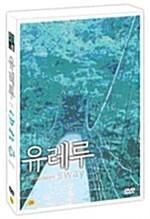 유레루 LE (DVD + O.S.T)