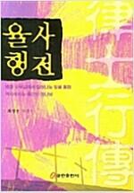 [중고] 율사행전