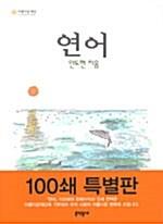연어 (100쇄 특별판, 양장)