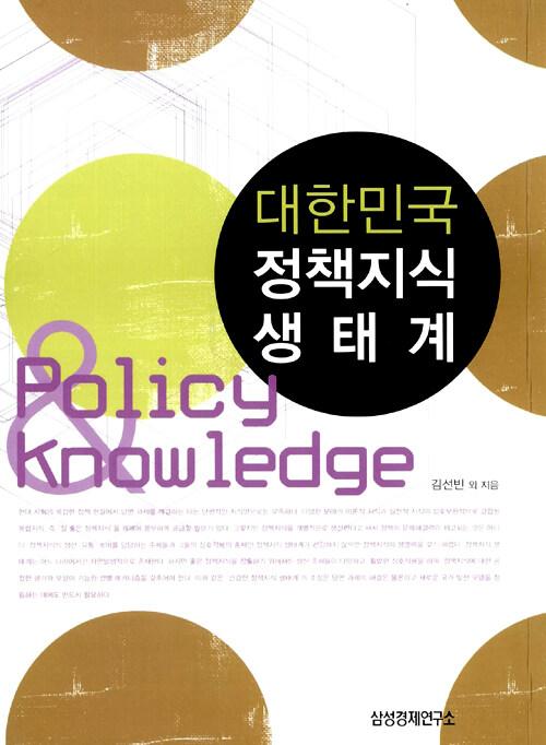 대한민국 정책지식 생태계