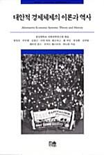 대안적 경제체제의 이론과 역사