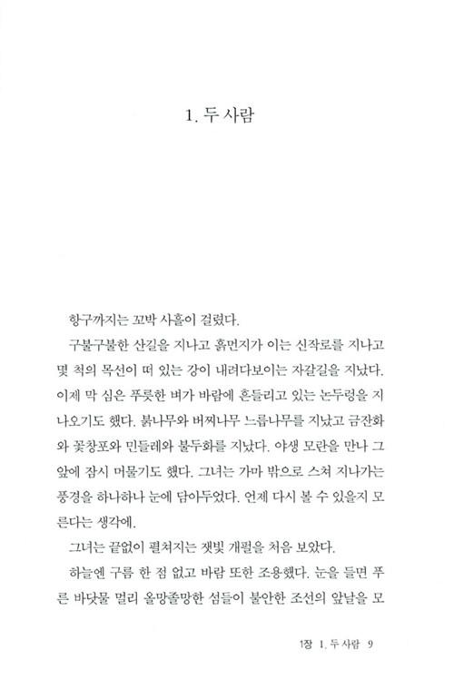 리진 : 신경숙 장편소설