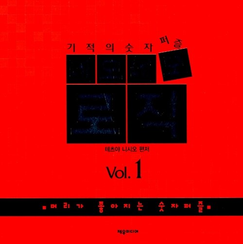 네모네모 로직 Vol.1
