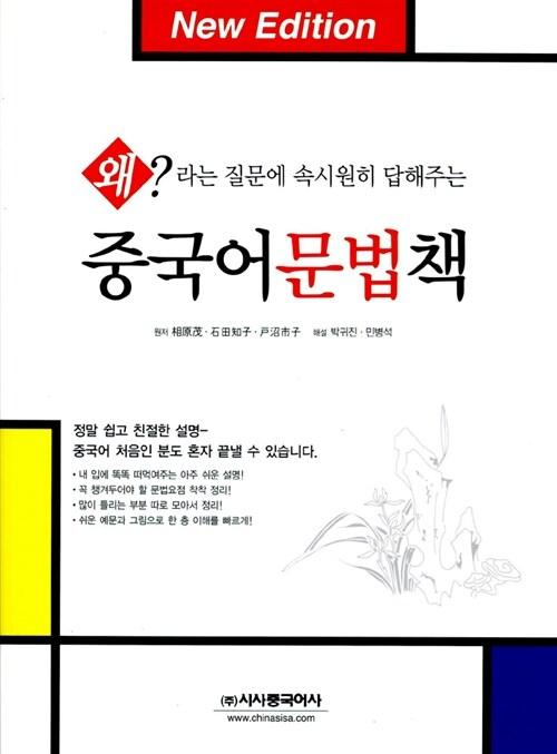 중국어 문법책