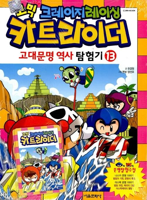 코믹 크레이지레이싱 카트라이더 고대문명 역사 탐험기 13
