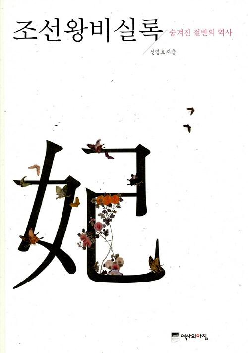 조선왕비실록 : 숨겨진 절반의 역사