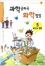 과학공화국 화학법정 5