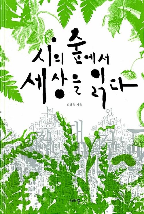 [중고] 시의 숲에서 세상을 읽다
