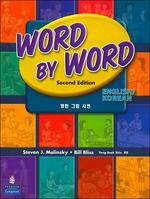 Word by Word Picture Dictionary English/Korean Edition (Paperback, 2, Revised)