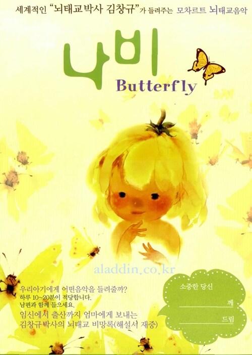 모차르트 뇌태교 나비 - Butterfly (2CD + 1DVD)