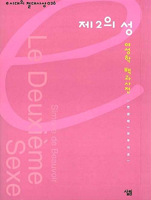 제2의 성 여성학 백과사전
