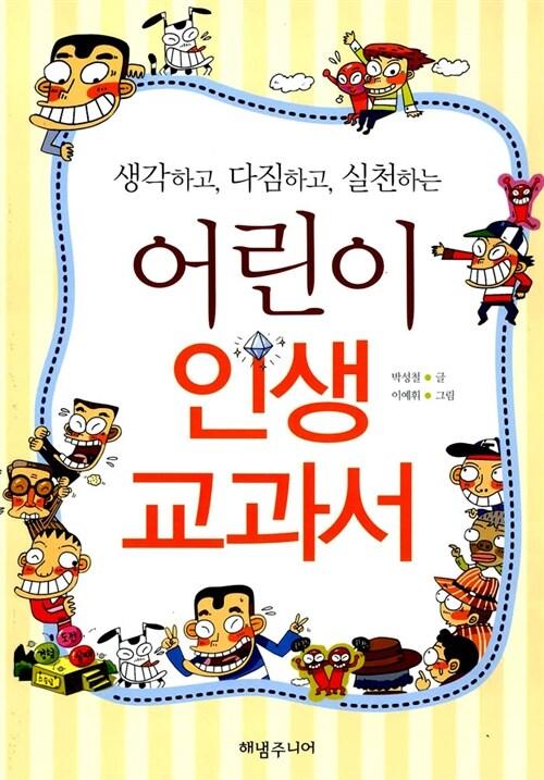 어린이 인생 교과서