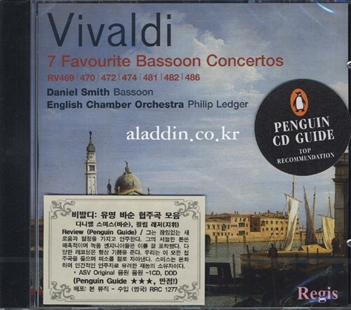 [수입] 비발디 : 7개의 유명 바순 협주곡