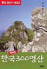 한국 300 명산