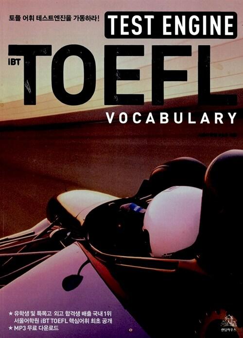 [중고] Test engine TOEFL vocabulary