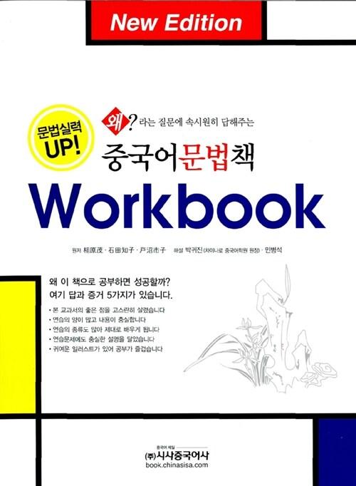 중국어 문법책 Workbook